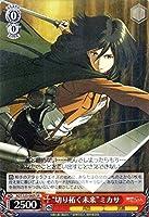 """AOT/S35-060S [SR] : (ホロ)""""切り拓く未来""""ミカサの商品画像"""