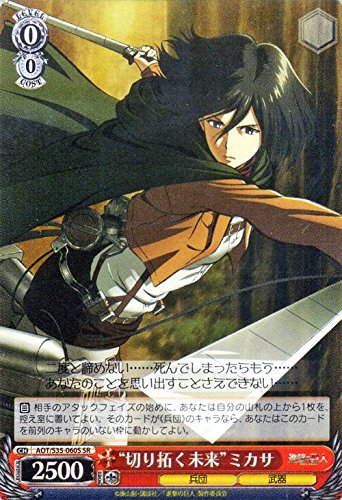 "AOT/S35-060S [SR] : (ホロ)""切り拓く未来""ミカサ"