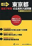 東京都公立高校入試問題 29年度用
