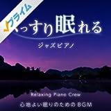 ぐっすり眠れるジャズピアノ ~心地よい眠りのためのBGM~