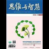 思维与智慧·上半月 月刊 2018年11期