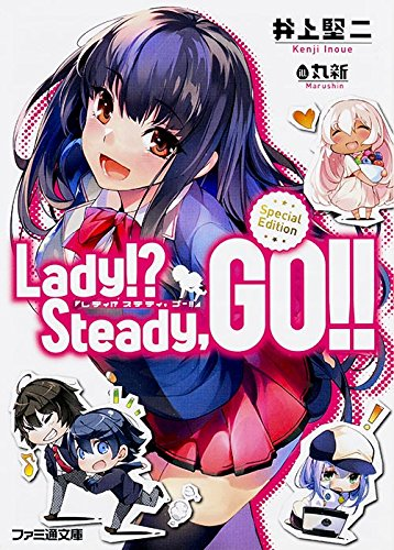 Lady!? Steady,GO!! Special Edition (ファミ通文庫)
