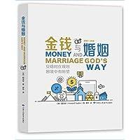 《金钱与婚姻》好管家丛书
