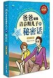 爸爸说给青春期儿子的秘密话(全彩增强版)