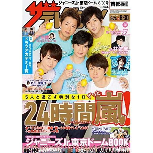 ザテレビジョン 2019年 8/30号 表紙画像