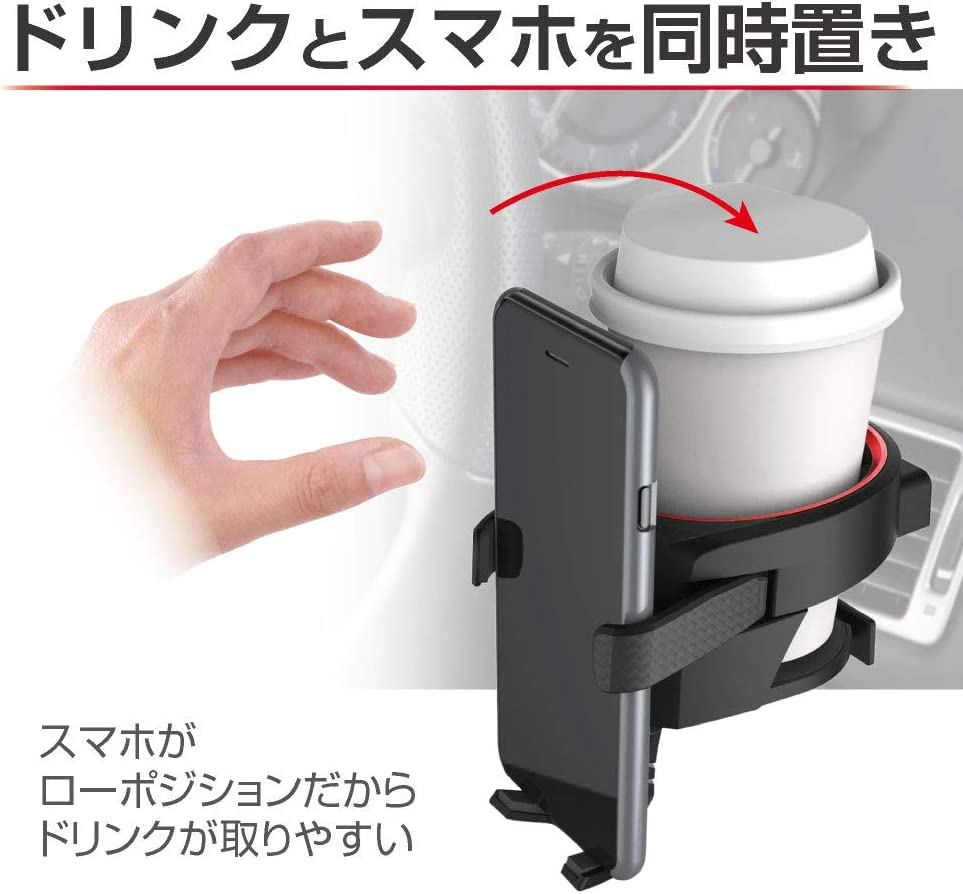 EXEA Cup Holder Hold The Smartphone EB-212 Designed in Japan The Carbon Textured arm