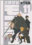 正義警官 モンジュ 11 (サンデーGXコミックス)