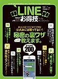 【お得技シリーズ020】LINEお得技ベストセレクション (晋遊舎ムック)