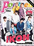 Popteen Special Edition 「iKON」 2016年 11 月号 [雑誌]: Popteen(ポップティーン) 増刊