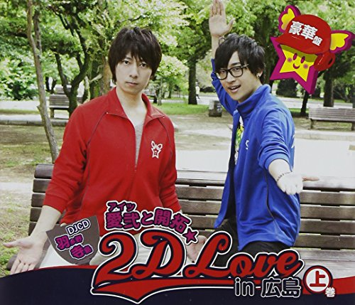 HATANO TERASHIMA AIBU TO KAITAKU 2D LOVE IN HIROSHIMA <JOUKAN>(+CD-ROM)