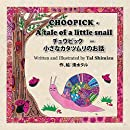 Children's book: CHOOPICK - A tale of a little snail - チュウピック - 小さなカタツムリのお話: Picture Book English-Japanese (Bilingual)