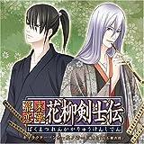 幕末恋華・花柳剣士伝 キャラクターソング Vol.1