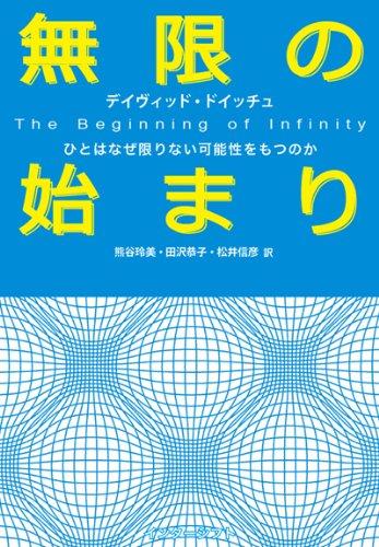 無限の始まり:ひとはなぜ限りない可能性をもつのか