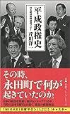 平成政権史 日経プレミアシリーズ