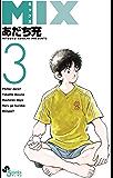 MIX(3) (ゲッサン少年サンデーコミックス)