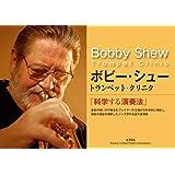 ボビー・シュー トランペットクリニク ジャズ&クラシックトランペットに共通するアンブシュアのマッサージ、ウォームアップ、バズィング、マウスピースの選択や高音域の出し方などを科学的にアドバイス。