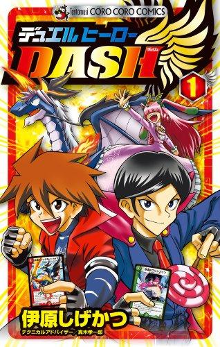 Duel Hero DASH 1 (ladybug Colo Comics) (2012) ISBN: 4091414486 [Japanese Import]