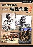 【ミリタリー選書33】第二次大戦の特殊作戦2 (戦局さえも左右した特殊作戦の全貌)