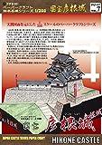 国宝 彦根城ペーパークラフト<日本名城シリーズ1/300>