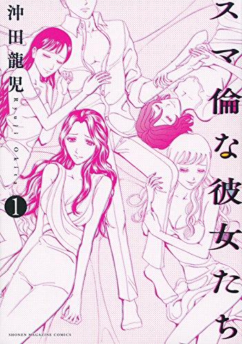 スマ倫な彼女たち(1) / 沖田龍児の商品画像