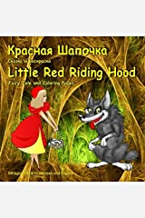 Krasnaya shapochka. Skazka i raskraska. Little Red Riding Hood. Fairy Tale and Coloring Pages: Bilingual Picture Book for Kids in Russian and English (Russian Edition) Paperback