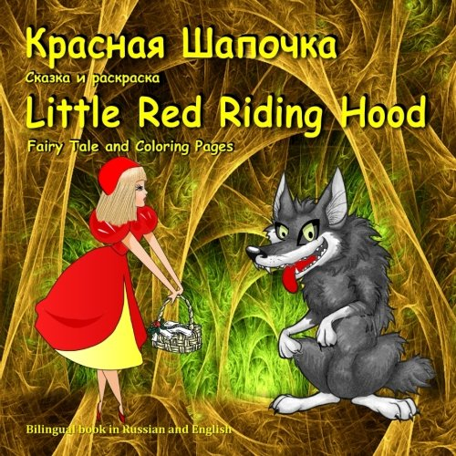 Fairy Tale Coloring Pages (Krasnaya shapochka. Skazka i raskraska. Little Red Riding Hood. Fairy Tale and Coloring Pages: Bilingual Picture Book for Kids in Russian and English (Russian)