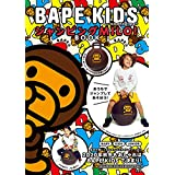 BAPE KIDS by a bathing ape ジャンピング MILO! BOOK