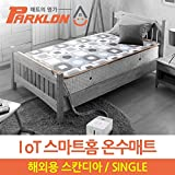 Parklon Smart Home Onsu Mat(Electric Water Warming Mattress Pad)_110v_Single Size_Scandia Design