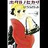 ホタルノヒカリ(4) (Kissコミックス)