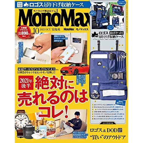 Mono Max 2021年10月号 画像