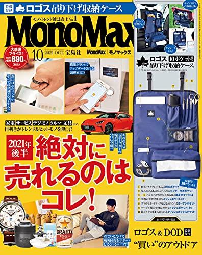 Mono Max 2021年10月号 画像 A