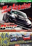 ドリフトタイムアタック選手権 (DVDホットバージョン)