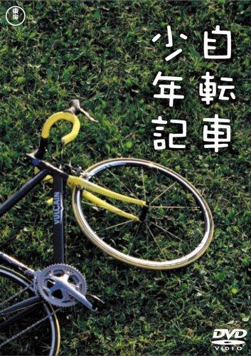 タカネの自転車
