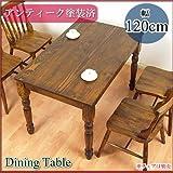 【カントリー家具/パイン家具】ダイニングテーブル (食卓テーブル/机/木製) 120cm アンティーク・ブラウン色 | シャビーシックなフレンチスタイル