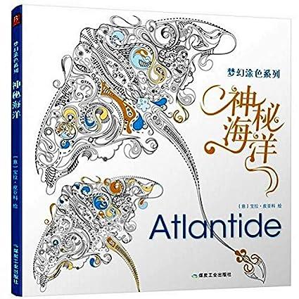 Gaocheng 96 Pages Atlantide Mysterious Ocean Livre De