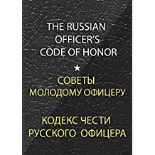 THE RUSSIAN OFFICER'S CODE OF HONOR  (ENGLISH EDITION + ORIGINAL RUSSIAN EDITION): Советы молодому офицеру. Кодекс чести русского офицера