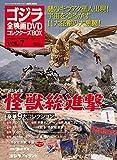 ゴジラ全映画DVDコレクターズBOX(7) 2016年 10/18 号