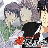 ドラマCD「俺の下であがけ」TARGET1:樋口・清水