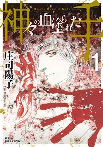 神々の血塗られた手(1) / 庄司陽子の商品画像