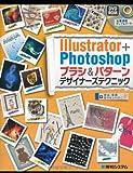 Illustrator+Photoshopブラシ&パターンデザイナーズテクニック