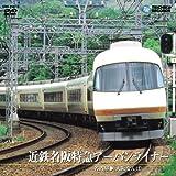 近鉄名阪特急アーバンライナー(名古屋〜大阪なんば) DVD