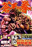 Fist of the Blue Sky (14) (Bunch comics) (2006) ISBN: 4107712583 [Japanese Import]
