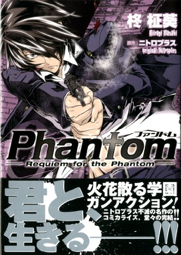 Phantom-Requiem for the Phanto (3) (MFコミックス)