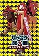 けっこう仮面 サマライジング PARTII [DVD]