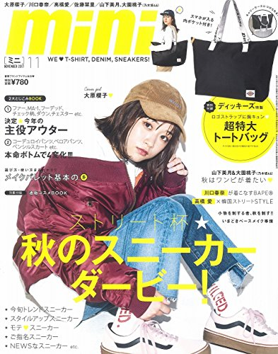 mini 2017年11月号 画像