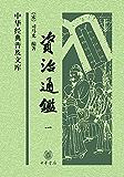 资治通鉴(第一分册) (中华经典普及文库)