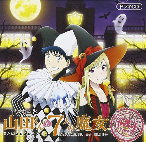 YAMADA-KUN TO 7NIN NO MAJYO ORIGINAL DRAMA CD SUZAKU KOUKOU HALLOWEEN PARTY -