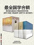 国学备览(套装12册)+国学三剑客(套装3册)——最全国学合辑