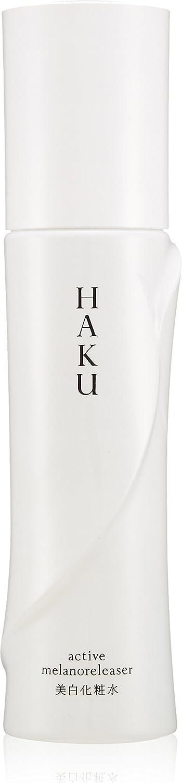 HAKU アクティブメラノリリーサー 美白化粧水