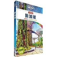 孤独星球Lonely Planet口袋指南系列:新加坡(口袋版)